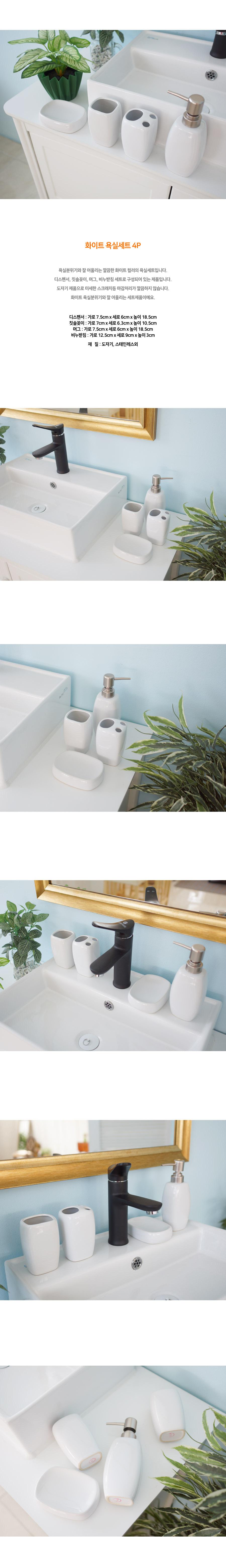 white bath 4p set.jpg